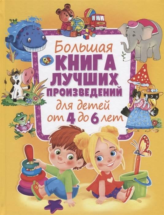 Лучшие детские книги: для малышей и дошкольников