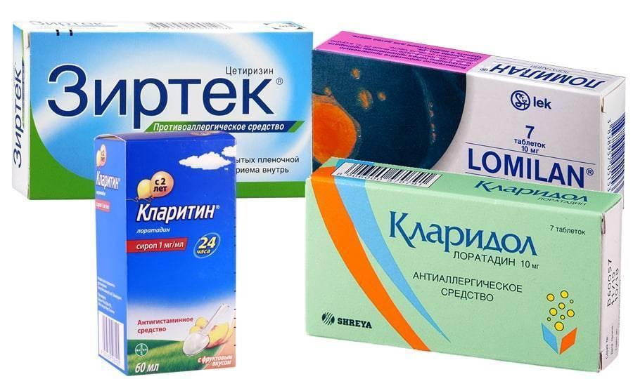 Антигистаминные препараты 1, 2 и 3 поколения
