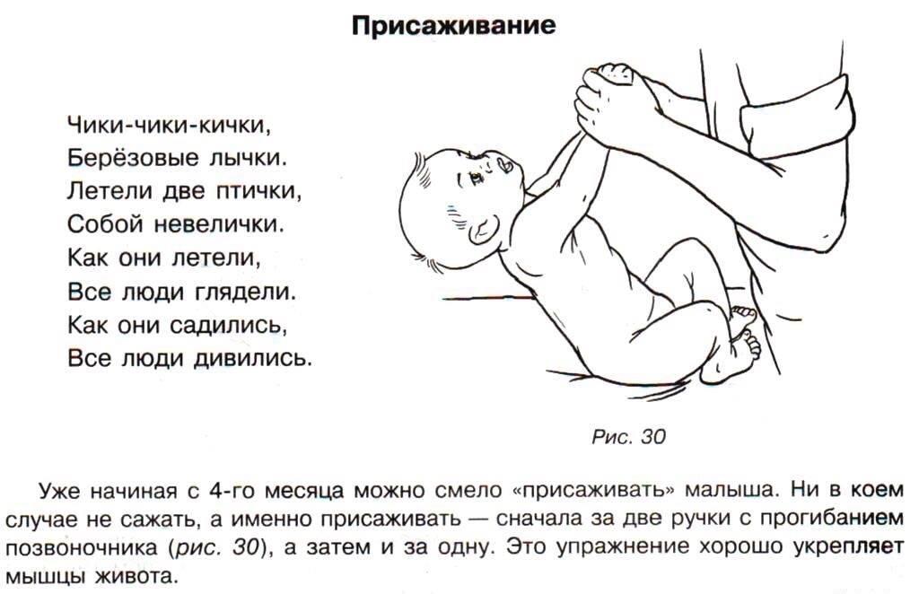 В 2 месяца ребенок пытается сесть - советы врачей