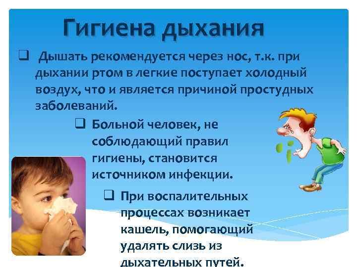 Почему у ребенка хрипы? причины и лечение