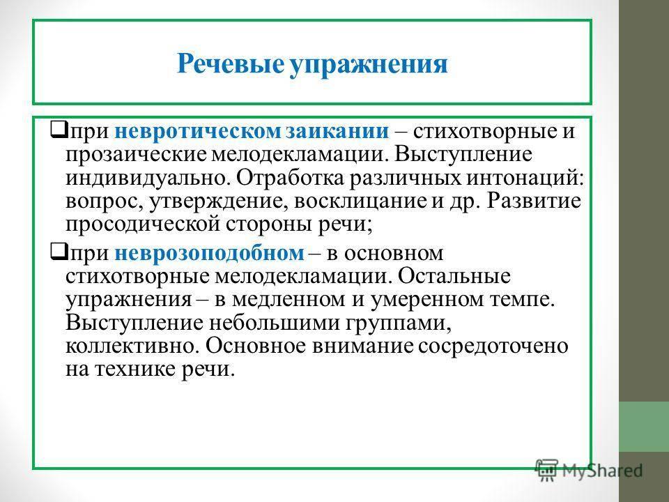 Лечения заикания: как лечить заикание у детей, методы и методики, этапы - сибирский медицинский портал