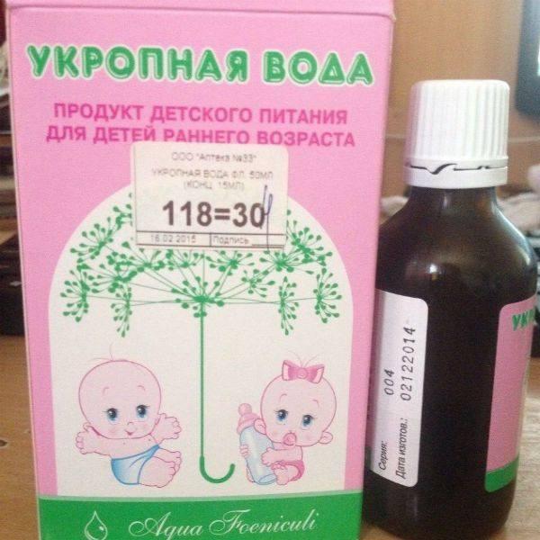 Укропная вода для новорожденных от колик и газиков: где купить, как делать самим, сколько давать малышу, способ применения, противопоказания русский фермер