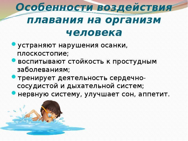 Плавание с первых дней: плюсы и минусы такого развития - kpoxa.info
