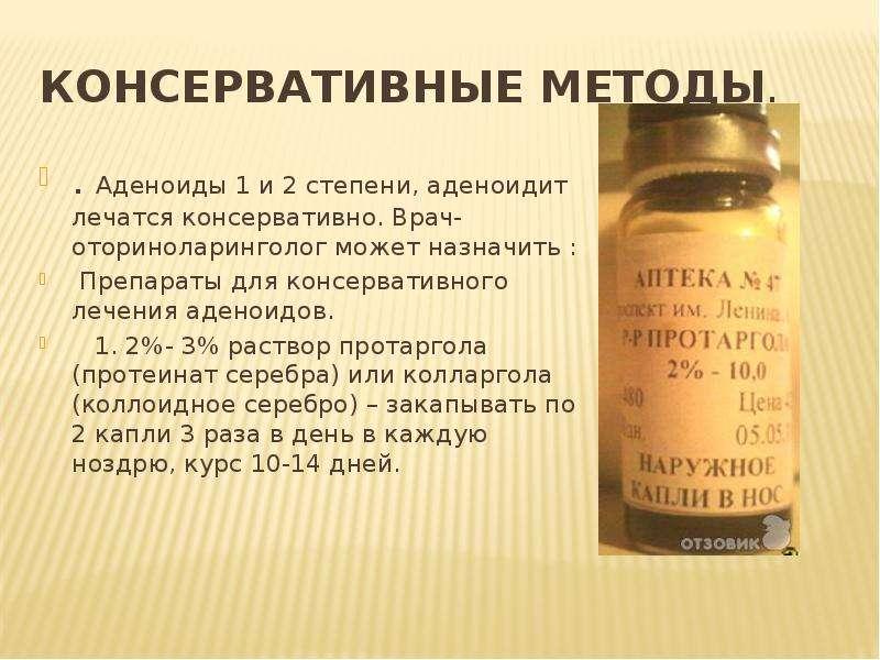 Аденоиды – что это такое, лечить или не лечить аденоиды | медицинский центр «президент-мед»