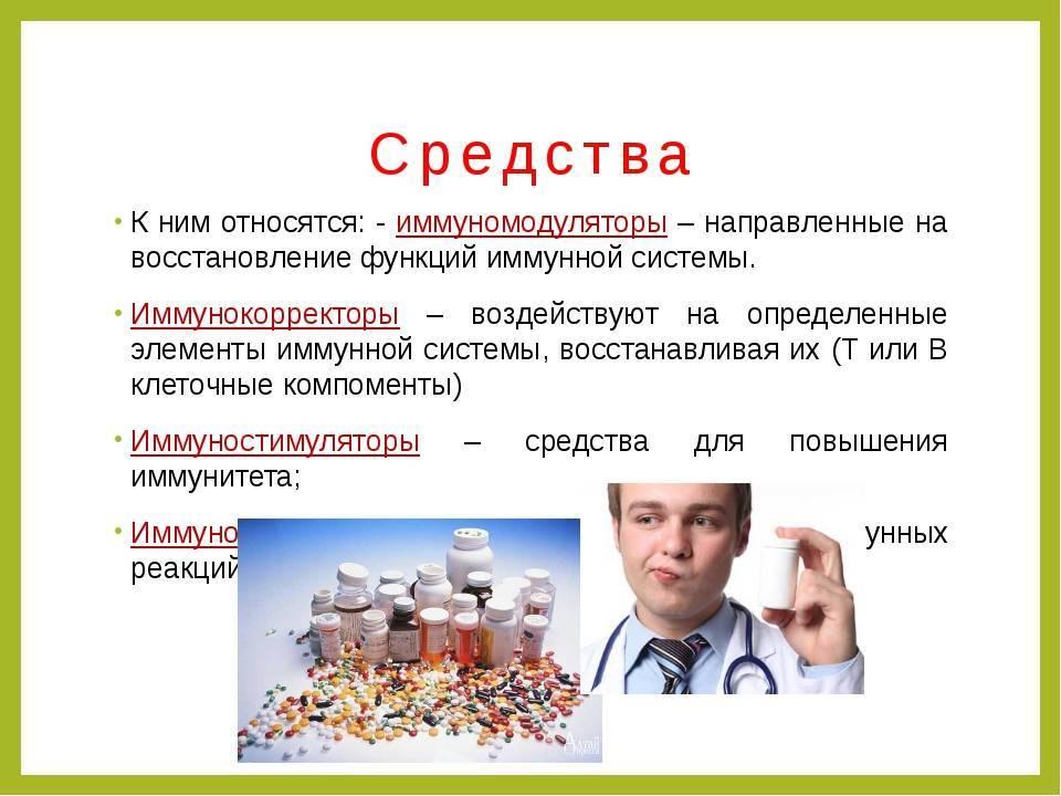 Как укрепить иммунитет советует кандидат медицинских наук, аллерголог-иммунолог евромед