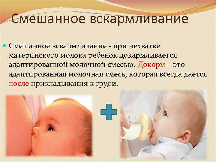 Кормление ребенка в 6 месяцев - medical insider