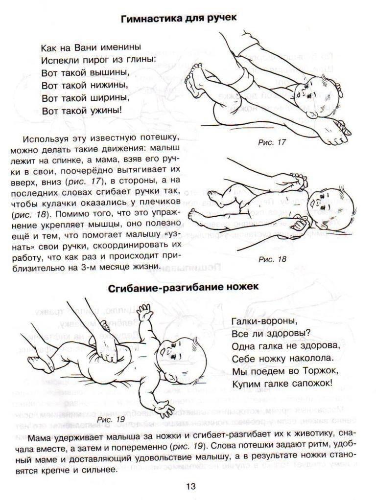 Массаж для новорожденных — зачем и как делать массаж младенцу
