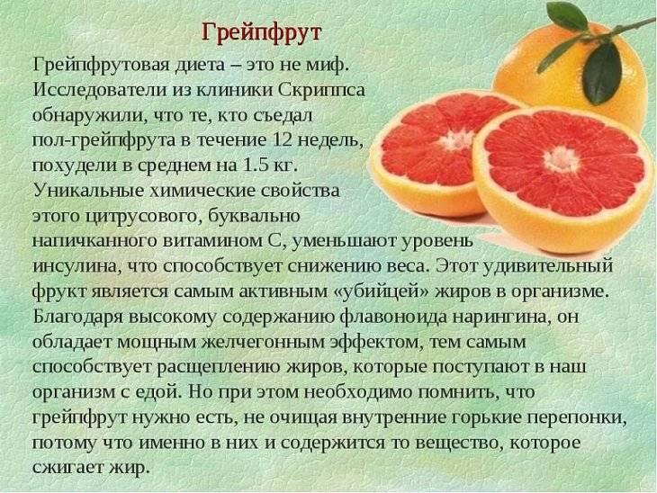 Грейпфрут - польза фрукта ? - свойства для мужского и женского организма