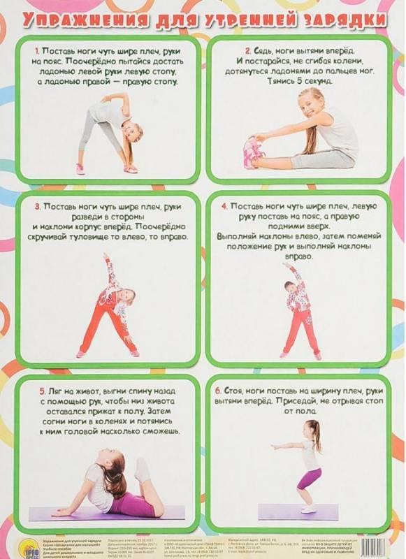 Зарядка для детей: лучшие упражнения для утренней активности