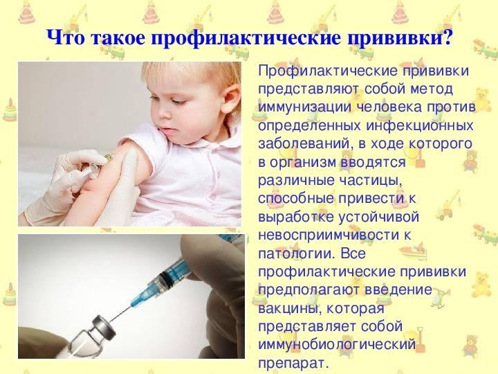 Зачем нужны прививки в раннем возрасте и нужно ли их делать | детская городская поликлиника № 32