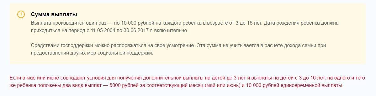 Выплата 10 000 рублей на ребенка с 1 июня 2020 года