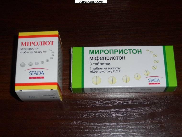 Экстренная контрацепция. медикаментозное прерывание беременности таблетками — аборт.