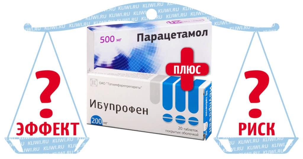 Ибупрофен и парацетамол одновременно: можно ли совмещать?