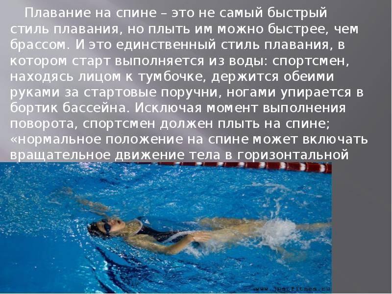 Польза плавания в бассейне для детей: все плюсы и минусы
