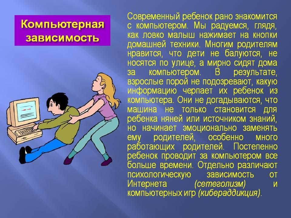 Компьютерная зависимость: как уберечь ребенка от разрушительного воздействия - сибирский медицинский портал