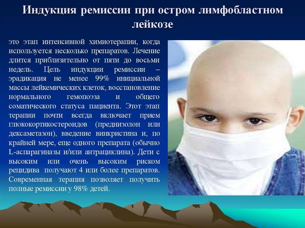Острый лимфобластный лейкоз - симптомы болезни, профилактика и лечение острого лимфобластарного лейкоза, причины заболевания и его диагностика на eurolab