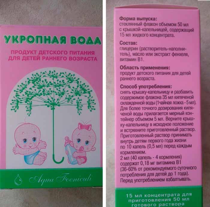 Готовим укропную водичку дома или покупаем в аптеке для новорожденного