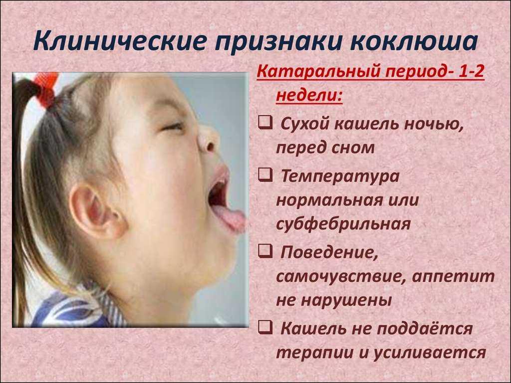 Симптомами каких болезней являются кашель и конъюнктивит?