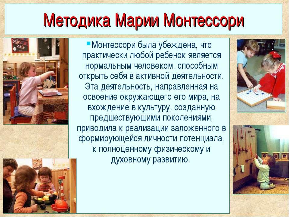 Методика раннего развития Марии Монтессори: основные принципы, плюсы и минусы