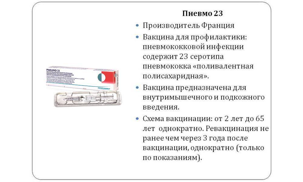 Прививка Пневмо 23 - инструкция по применению, состав вакцины, побочные действия, аналоги