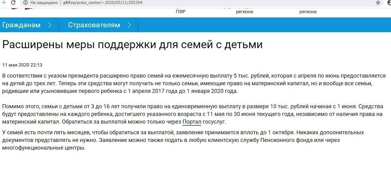 Единовременная выплата 10000 на ребенка от 16 до 18 лет: будут ли выплачивать, петиция, как получить в крыму