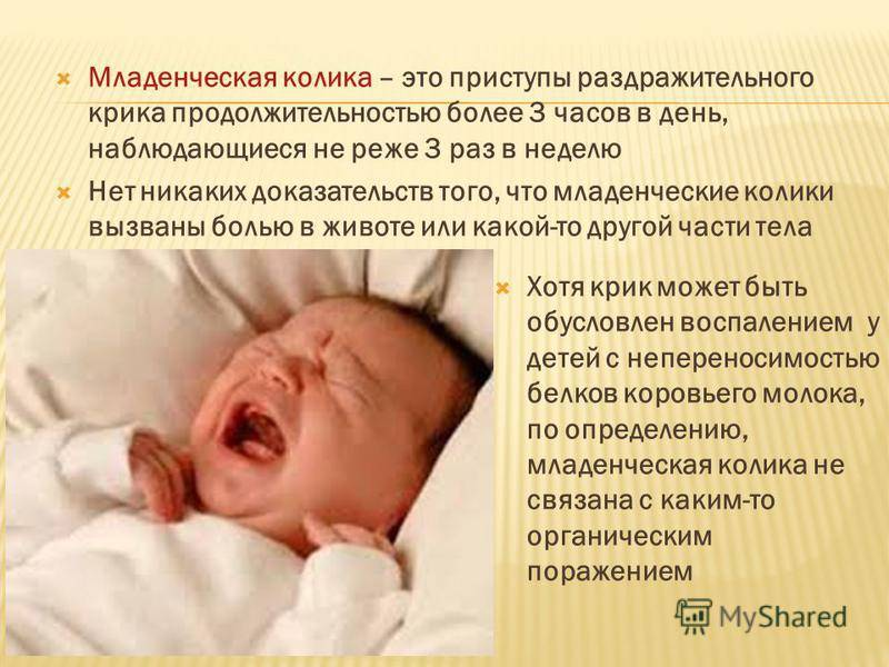 Что делать при кишечных коликах у новорожденных   детская городская поликлиника № 32