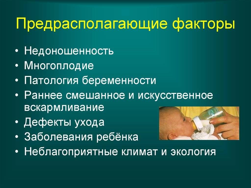 Спазмофилия у детей: симптомы, причины, лечение