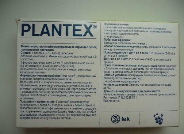 Плантекс и ещё 3 способа борьбы с младенческими коликами