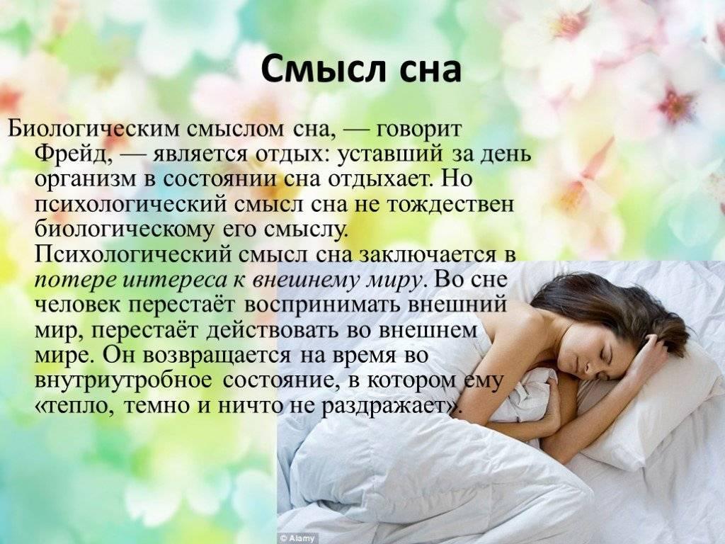 Сны, предвещающие беременность - гороскопы