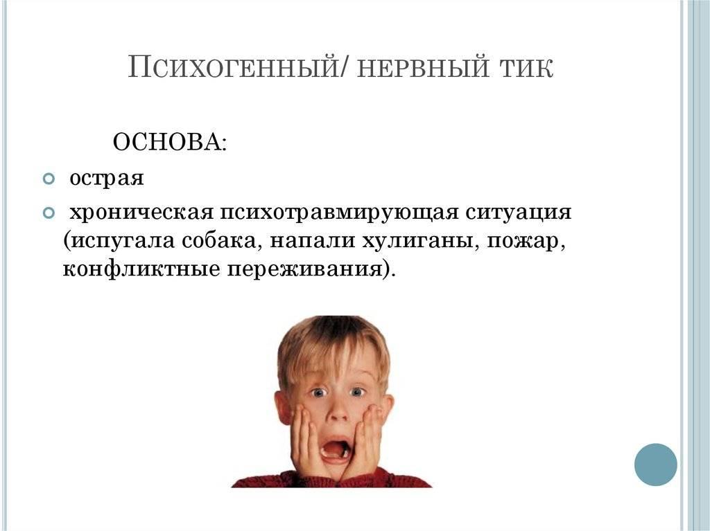 Лечение звуковых, вокальных тиков в саратове, россии