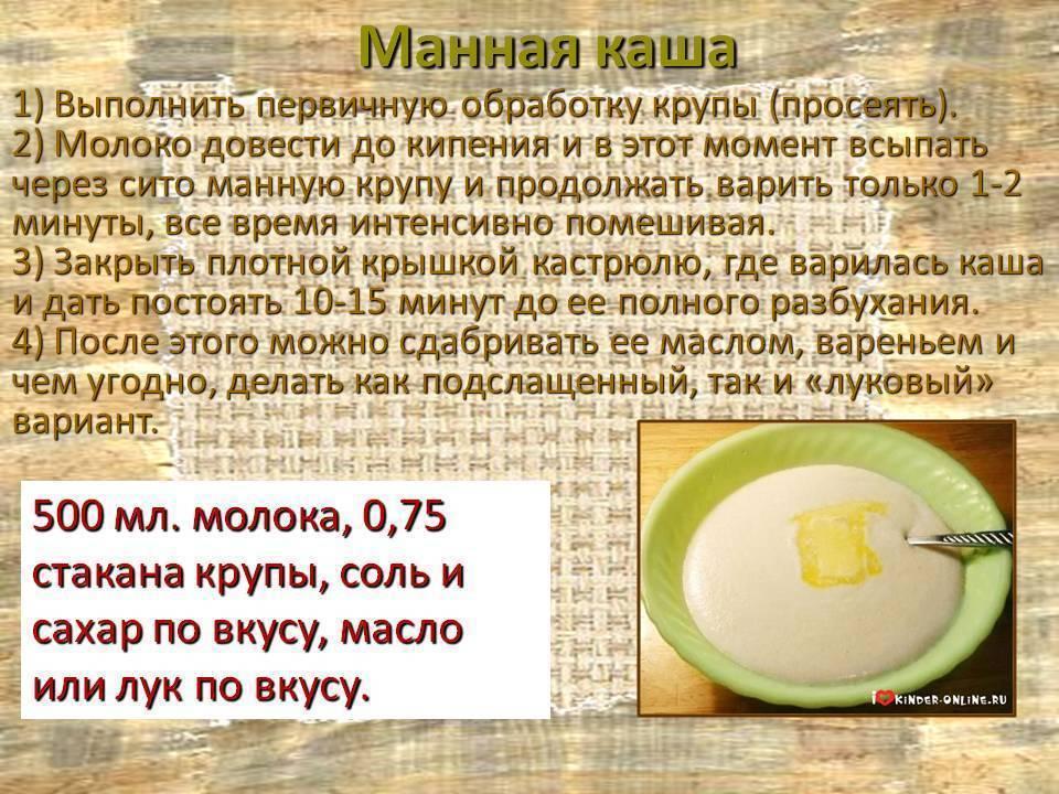 Рецепты приготовления каш для малышей от 6 месяцев до 1 года :: татьяна тонких