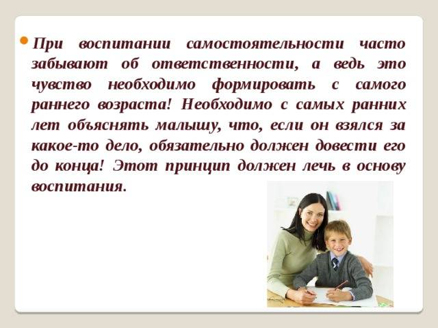 Как научить ребенка самостоятельности в 8-10 лет, и воспитать его ответственным?
