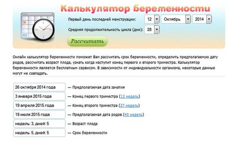 Калькулятор беременности: рассчитать норму набора веса по неделям :: polismed.com