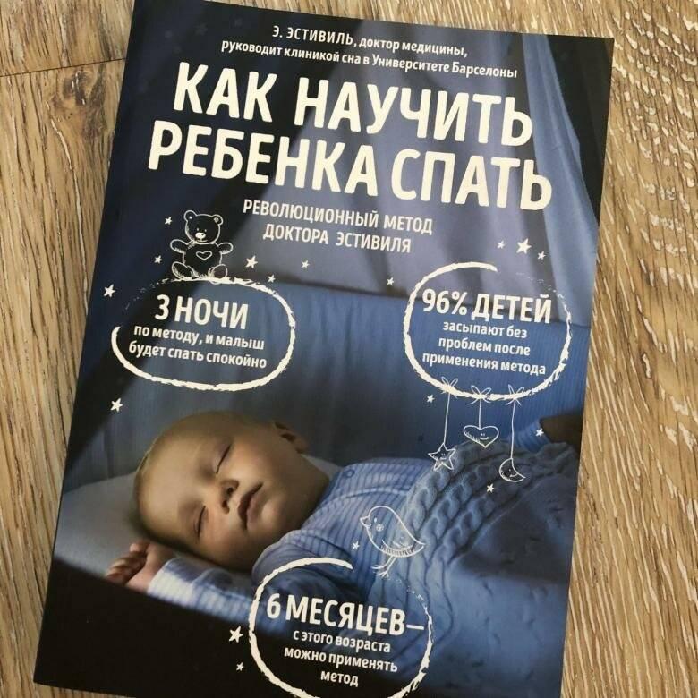 Как приучить ребенка засыпать самостоятельно?