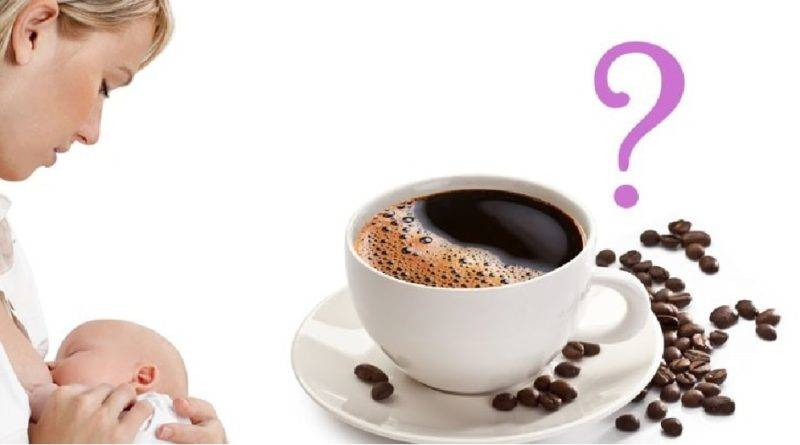 Можно ли пить кофе кормящим мамам и что делать кофеманкам