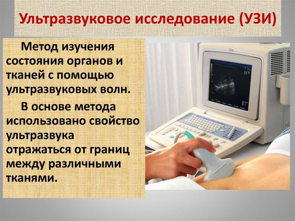 Узи органов брюшной полости: показания, особенности процедуры