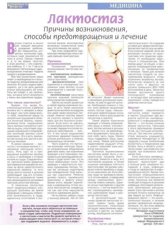 Лечение лактостаза