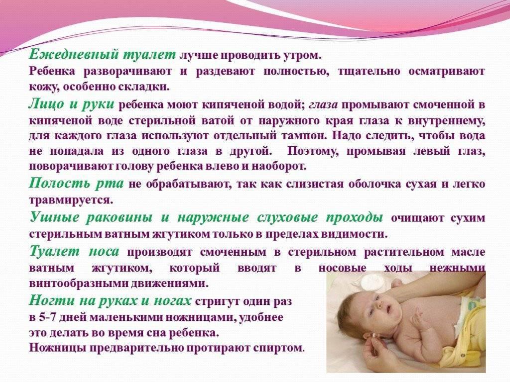 Уход за новорожденным. утренний туалет новорожденного. делаем, как профессионалы. обработка глаз, носовых ходов и естественных складок новорожденного