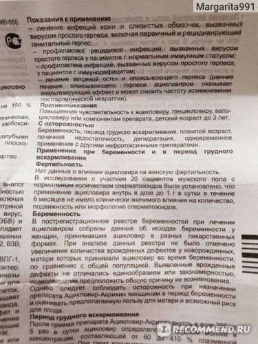 Ацикловир – средство против вируса герпеса