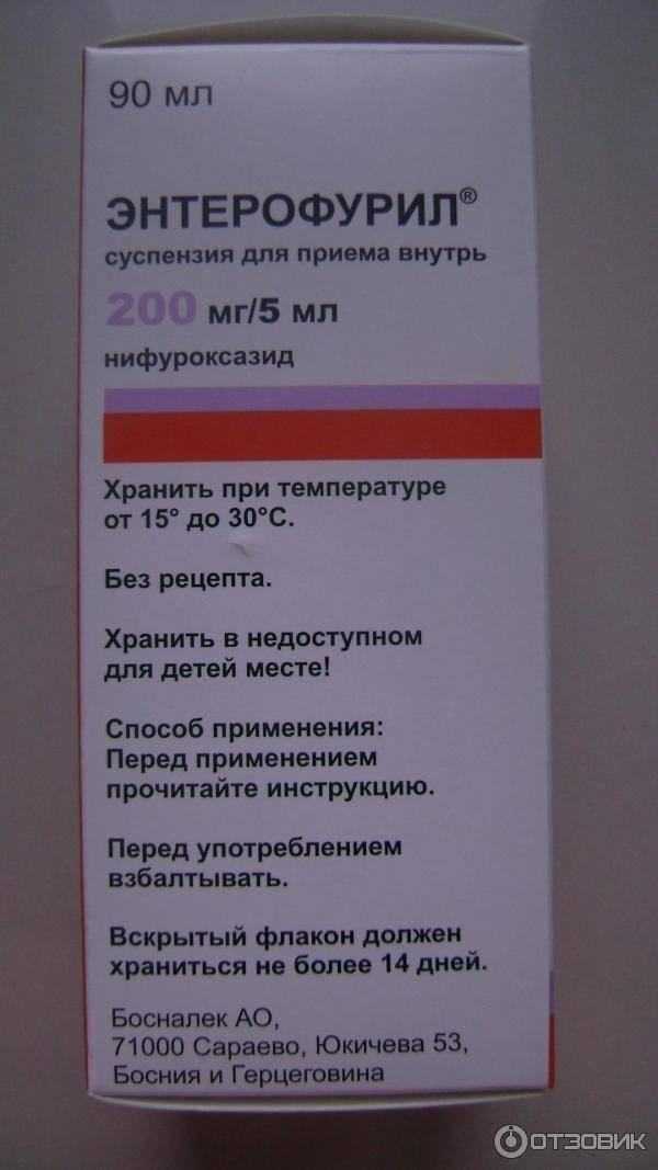 Энтерофурил® (enterofuryl®)