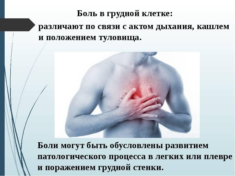 Боль в затылке