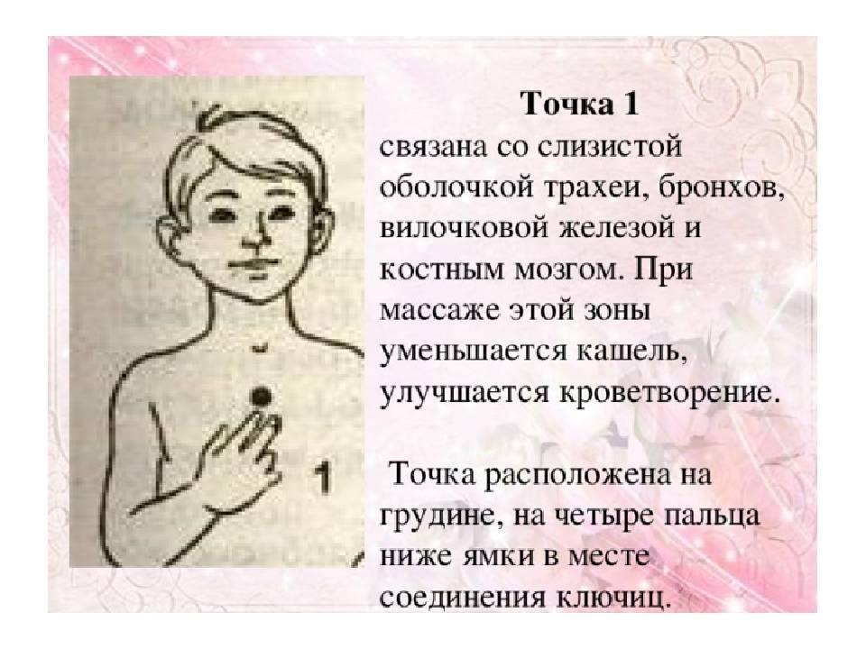 Целебное растирание. как избавить ребенка от кашля с помощью массажа