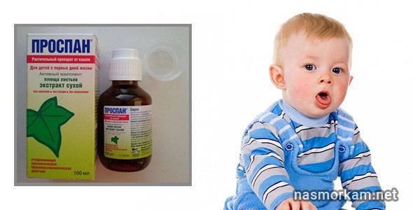 Проспан для детей (сироп, 100 мл) - цена, купить онлайн в санкт-петербурге, описание, отзывы, заказать с доставкой в аптеку - все аптеки