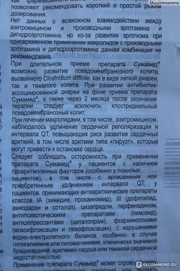 Сумамед. инструкция по применению. справочник лекарств, медикаментов, бад