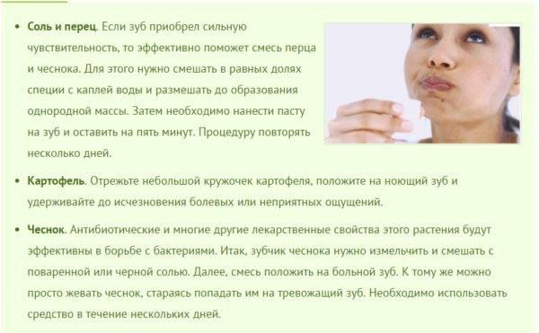 Как снять или уменьшить боль в зубе в домашних условиях: обезболивающие средства для лечения дома