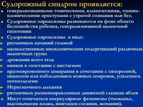 Лечение энцефалопатии в москве