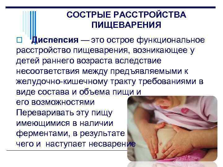 Дистрофия у детей — большая медицинская энциклопедия