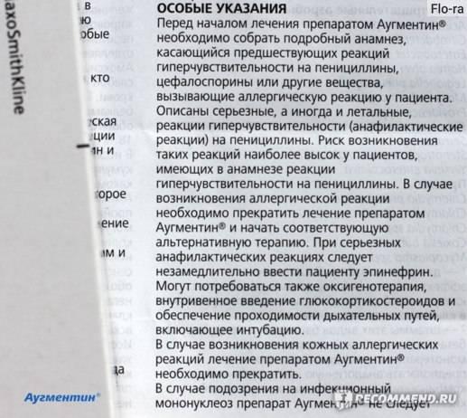 """""""Аугментин"""": инструкция по применению суспензии и таблеток для детей с расчетом дозировки"""
