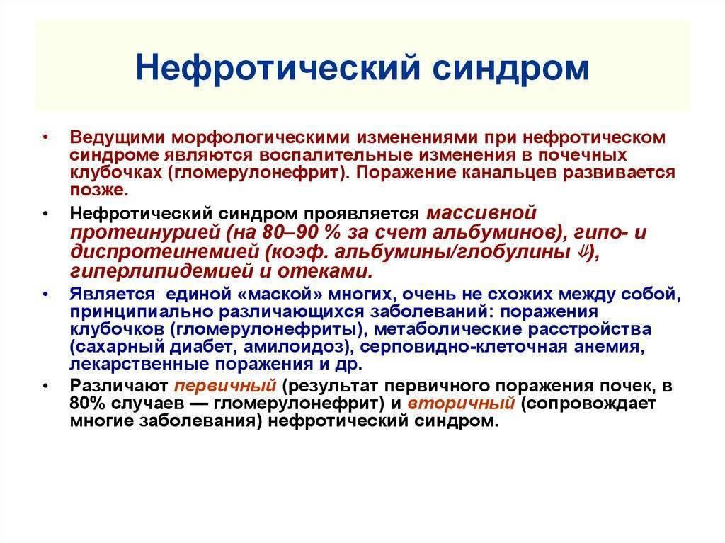 Нефротический синдром                (нефроз)
