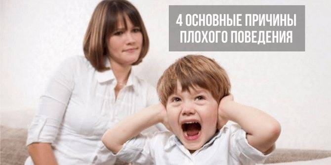 Что делать, если ребенок 5-7 лет не слушается?